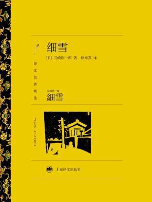 细雪(全三册)