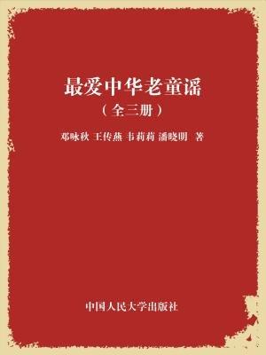 最爱中华老童谣(全三册):游戏篇、节日篇、幽默篇
