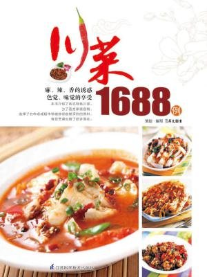 川菜1688例[精品]