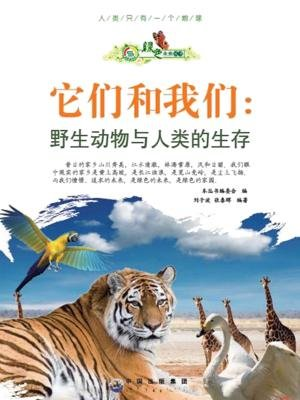 它们和我们:野生动物与人类的生存