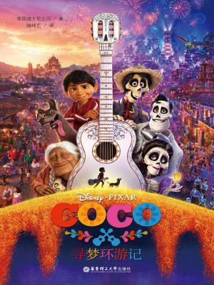 迪士尼大电影双语阅读 寻梦环游记Coco:汉英对照(迪士尼丛书)