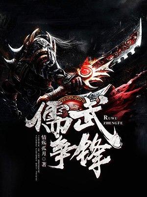 儒武争锋-情殇孤月