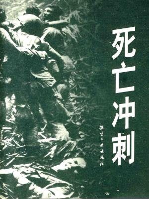 死亡冲刺:日军瓜达卡纳尔岛大溃败纪实