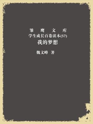 雏鹰文库—学生成长百卷读本(57)我的梦想