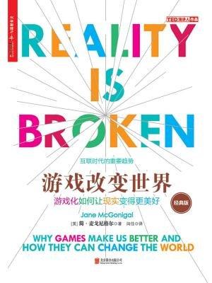 游戏改变世界:游戏化如何让现实变得更美好(经典版)