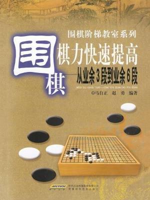 围棋棋力快速提高——从业余3段到业余6段(围棋阶梯教室系列)