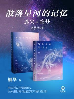 散落星河的记忆:迷失+窃梦 套装共2册[精品]