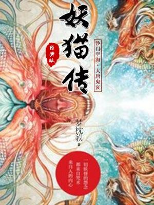 妖猫传:沙门空海之大唐鬼宴(1-4册套装)