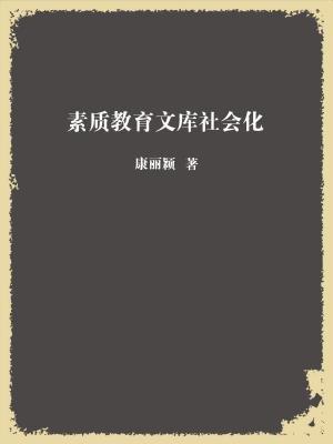 素质教育文库社会化