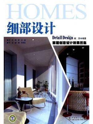 家居创意设计效果图集--细部设计