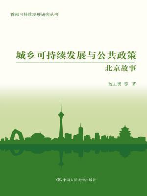 城乡可持续发展与公共政策:北京故事(首都可持续发展研究丛书)