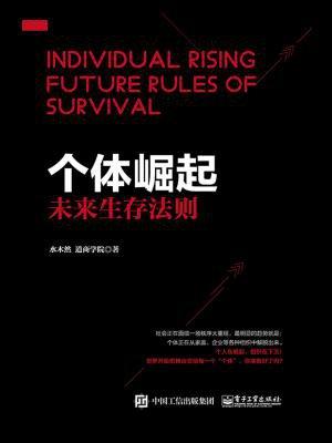 个体崛起:未来生存法则[精品]