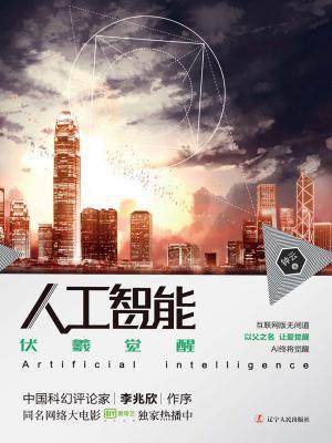 人工智能:伏羲觉醒
