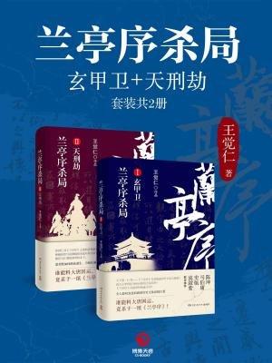 兰亭序杀局:玄甲卫+天刑劫(套装共2册)[精品]