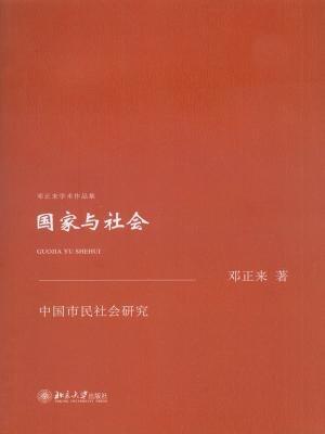 国家与社会:中国市民社会研究 (邓正来学术作品集)