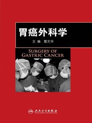 胃癌外科学