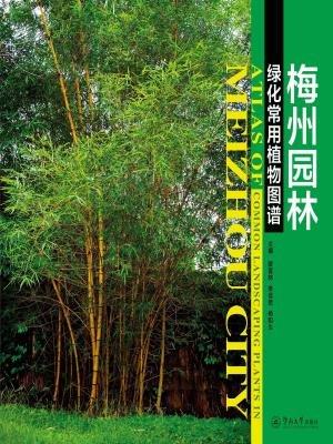梅州园林绿化常用植物图谱
