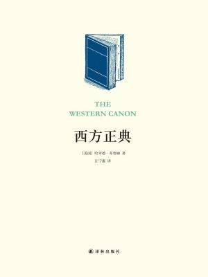 西方正典:伟大作家和不朽作品(阅读指南丛书)