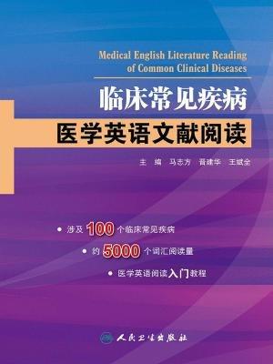 临床常见疾病 医学英语文献阅读