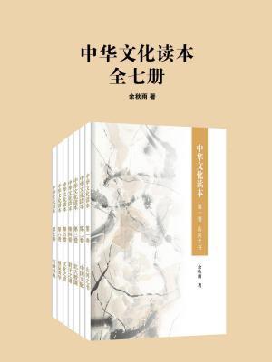 (余秋雨著)中华文化读本--(精)全七册
