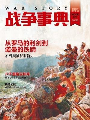 战争事典022