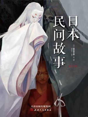 日本民间故事:第三季[精品]
