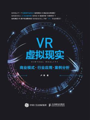 VR虚拟现实:商业模式+行业应用+案例分析