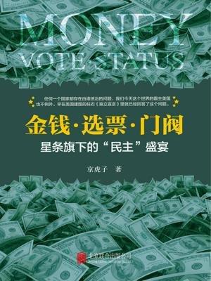 金钱·选票·门阀