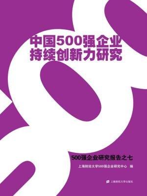 中国500强企业持续创新力研究:500强企业研究报告之七