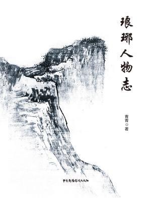 琅琊人物志[精品]