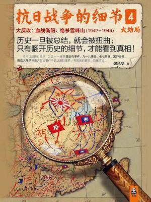 抗日战争的细节4