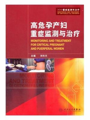 高危孕产妇重症监测与治疗
