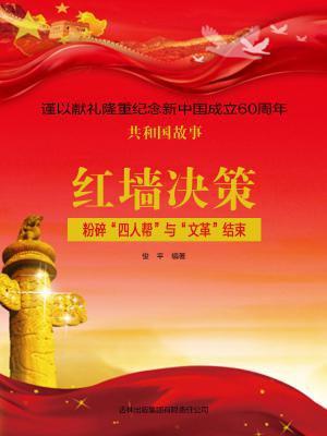 """红墙决策:粉碎""""四人帮""""与""""文革""""结束[精品]"""