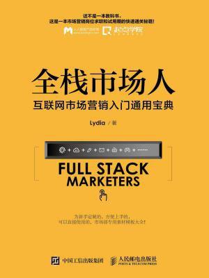全栈市场人:互联网市场营销入门通用宝典