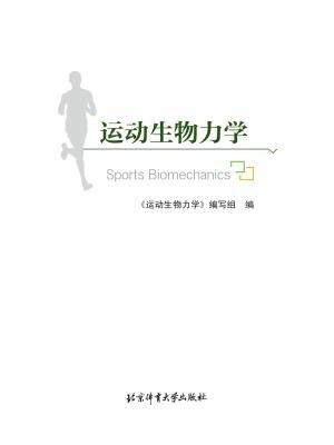 运动生物力学