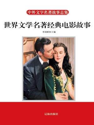 世界文学名著经典电影故事