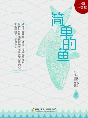 简单的鱼-陆鸿渐[精品]