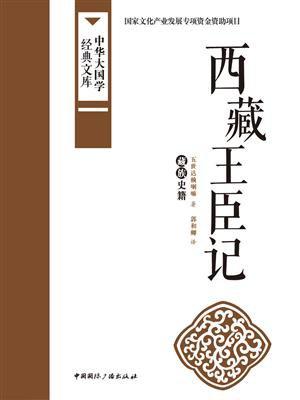 西藏王臣记:藏族史籍(中华大国学经典文库)