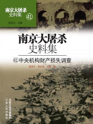 南京大屠杀史料集第四十一册:中央机构财产损失调查