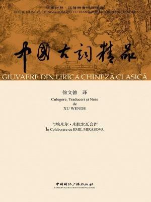 中国古词精品:汉罗对照
