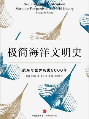 极简海洋文明史:航海与世界历史5000年