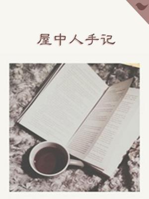 屋中人手记(千种豆瓣高分原创作品,世间态,写尽真正的生活)