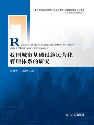我国城市基础设施民营化管理体系的研究