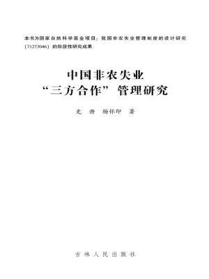 """中国非农失业""""三方合作""""管理研究"""