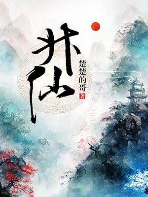 升仙-楚楚的哥2