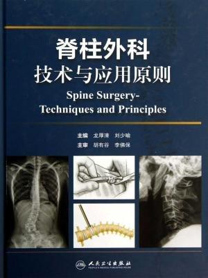脊柱外科技术与应用原则