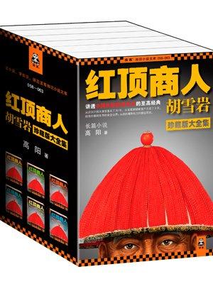 红顶商人胡雪岩(1-6册大全集)