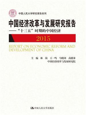 """中国经济改革与发展研究报告2015:""""十三五""""时期的中国经济(中国人民大学研究报告系列)"""