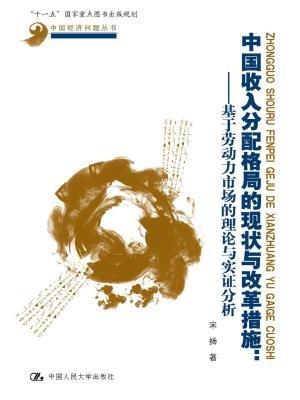 中国收入分配格局的现状与改革措施:基于劳动力市场的理论和实证分析