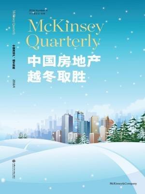 中国房地产:越冬取胜(麦肯锡季刊2016冬季刊)